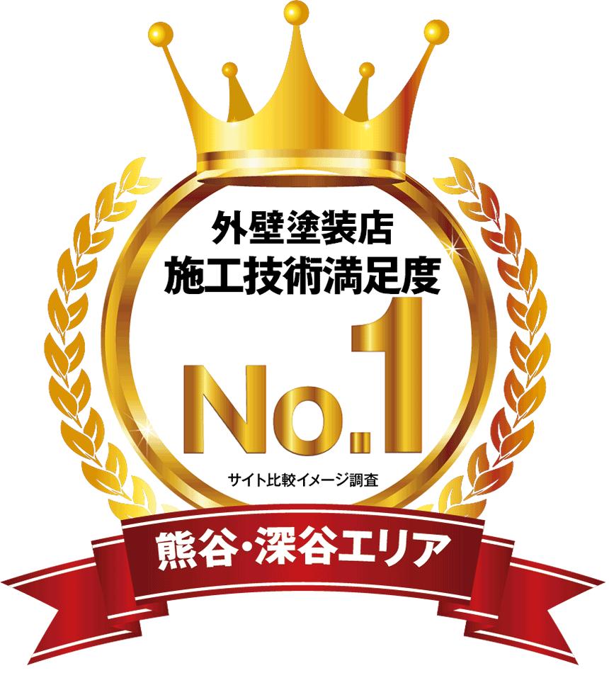 施工技術満足度No.1